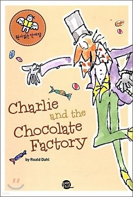 원서읽는 단어장 Charlie and the Chocolate Factory