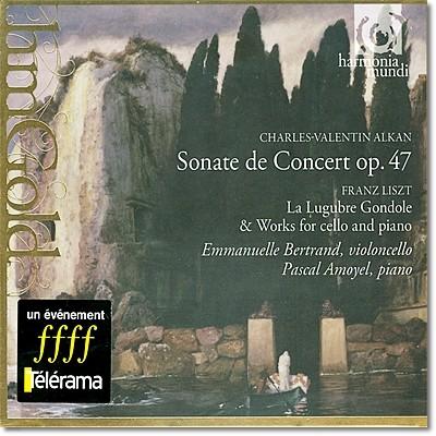 알캉 : 콘서트 소나타 OP.47 / 리스트 : 라 루구베르 곤도레