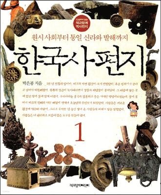 한국사 편지 1