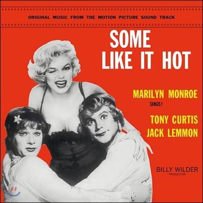 뜨거운 것이 좋아 영화음악 (Marilyn Monroe - Some Like It Hot OST) [레드 컬러 LP]