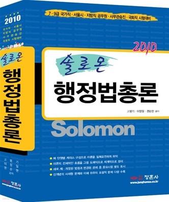 2010 솔로몬 행정법 총론