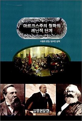 마르크스주의 철학의 레닌적 단계