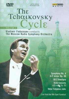 차이코프스키 사이클 Vol.4 : 교향곡 4번, 1812년 서곡, 바이올린협주곡