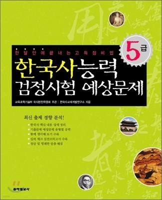 한국사 능력 검정시험 예상문제 5급