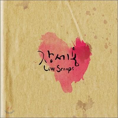 장세용 - 미니앨범 : Love Scraps