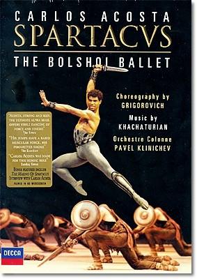 Bolshoi Ballet 하차투리안 : 스파르타쿠스 - 볼쇼이 발레단 (Khachaturian : Spartacus)