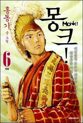 몽크! (Monk!) 6