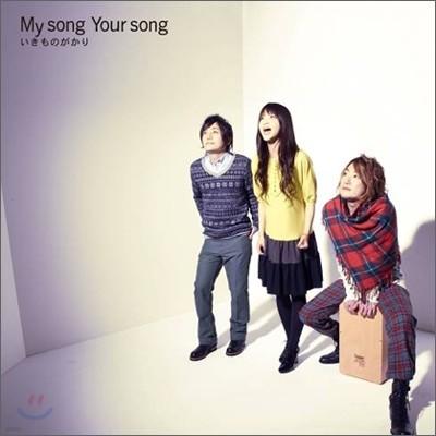 Ikimonogakari (이키모노가카리) - My Song Your Song