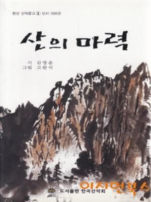 산의 마력 [한산 산악문고1  산시 100선]