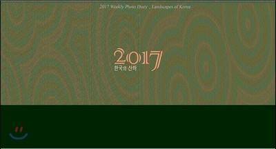 2017 한국의 산하