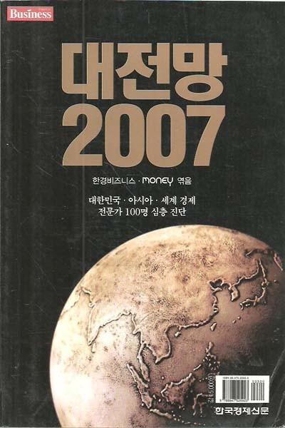 대전망 2007