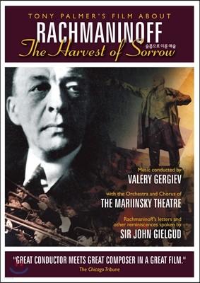 라흐마니노프 다큐멘터리 DVD - 슬픔으로 이룬 예술 (Rachmaninov - The Harvest of Sorrow)