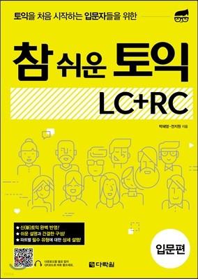 참 쉬운 토익 입문편 LC+RC