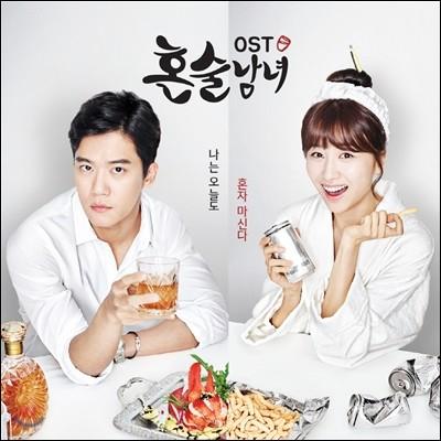 혼술남녀 (tvN 월화 드라마) OST