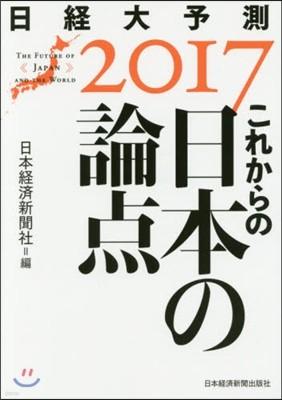 '17 日經大予測 これからの日本の論点