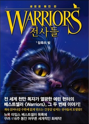 WARRIORS 전사들 1