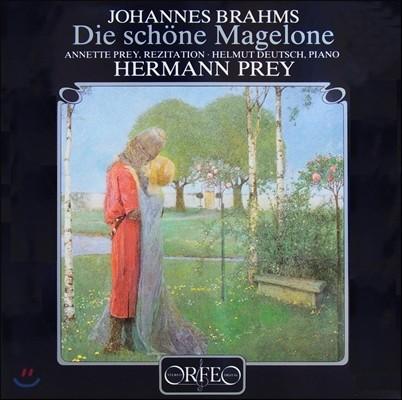 Hermann Prey 브람스: 가곡 '아름다운 마겔로네' (Brahms: Die schone Magelone Op.33) 헤르만 프라이 [2LP]
