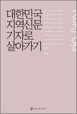 대한민국 지역신문기자로 살아가기