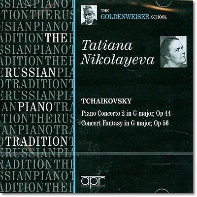 타티아나 니콜라예바 - 러시아 피아노의 전설 (Tatiana Nikolayeva - The Russian Piano Tradition)