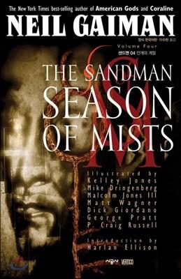The SandMan 샌드맨 4