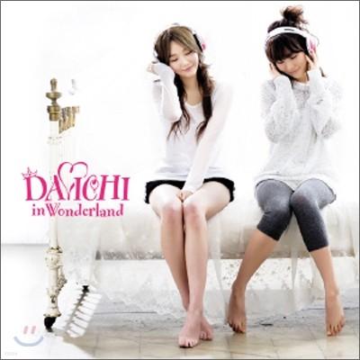 다비치 - 2nd 미니앨범: Davichi In Wonderland