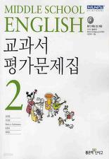 중학교 영어 2 교과서 평가문제집(2013)