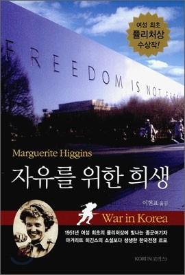 자유를 위한 희생