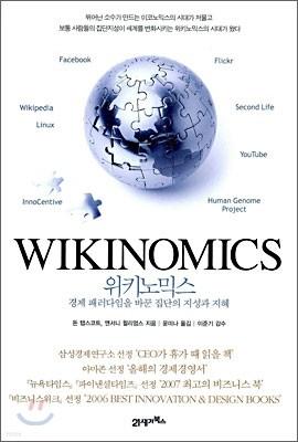 WIKINOMICS 위키노믹스