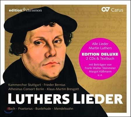 Frieder Bernius 루터의 노래 - 루터의 찬가와 바흐, 북스테후데, 멘델스존, 프레토리우스의 작품들 (Luthers Lieder) 프리더 베르니우스 / 슈투트가르트 실내합창단 외