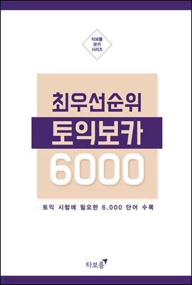 최우선 순위 토익보카 6000 (체험판)