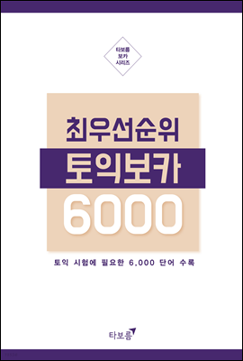 최우선 순위 토익보카 6000