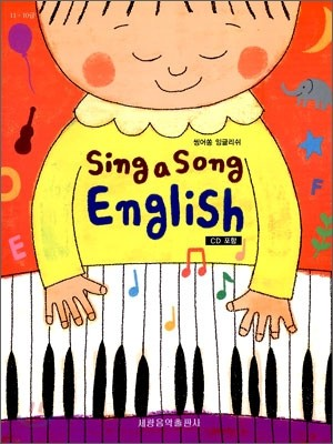 Sing a Song English