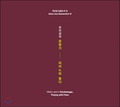전인삼 - 남원소리 3집 춘향가 '피아노와 놀다' [임동창의 피아노 반주]