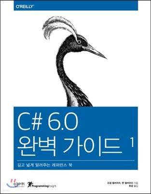 [중고] C# 6.0 완벽 가이드