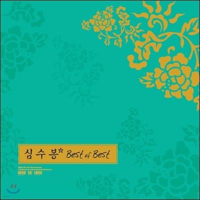 심수봉 - Best Of Best [LP 한정반]