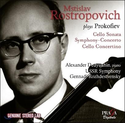 Mstislav Rostropovich 므스티슬라프 로스트로포비치가 연주하는 프로코피예프의 마지막 첼로 걸작: 소나타, 콘체르티노 외 (Plays Prokofiev: Cello Sonata, Symphony-Concerto, Cello Concertino)