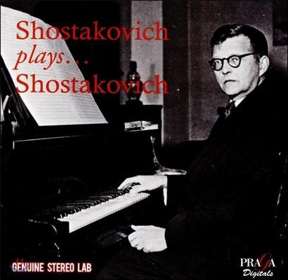 쇼스타코비치가 연주하는 쇼스타코비치 - 피아노 협주곡 1번 & 2번, 오중주, 첼로 소나타, 전주곡, 프렐류드와 푸가 외 (Shostakovich Plays Shostakovich)
