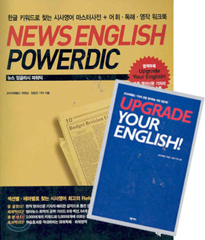 NEWS ENGLISH POWERDIC