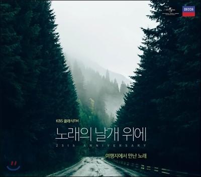 KBS클래식 FM '노래의 날개 위에' 25주년 기념 앨범 - 여행지에서 만난 노래