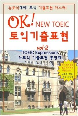 OK! TOEIC 토익보카 기출표현 2.