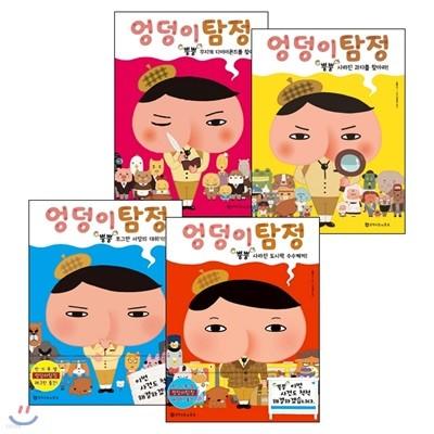 문학수첩 엉덩이 탐정 1~4권 세트
