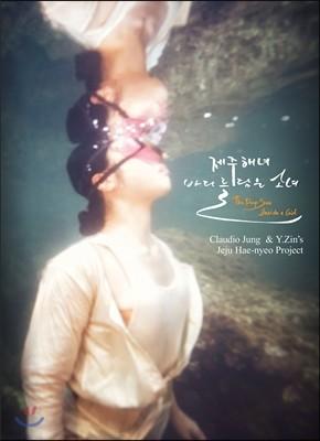 바리톤 정경 - 제주해녀: 바다를 담은 소녀 (The Deep Sea Inside a Girl)