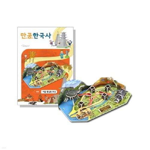 [만공한국사] 백제_서울 풍납동 토성