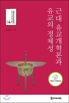 근대 유교개혁론과 유교의 정체성