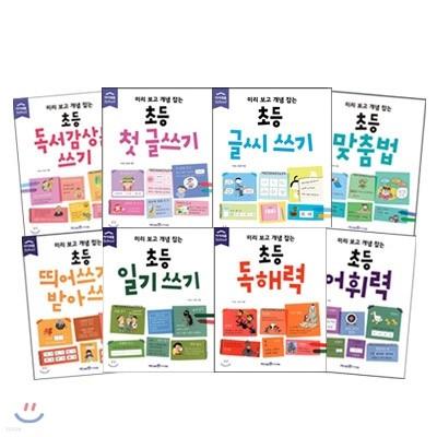 미리보고 개념잡는 초등 국어 8권 세트
