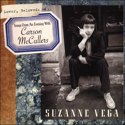 Suzanne Vega (수잔 베가) - Lover, Beloved: Songs from an Evening with Carson McCullers (카슨 맥컬러스를 위한 노래)