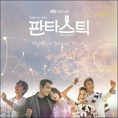 판타스틱 (JTBC 금토드라마) OST