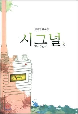 시그널 대본집 2