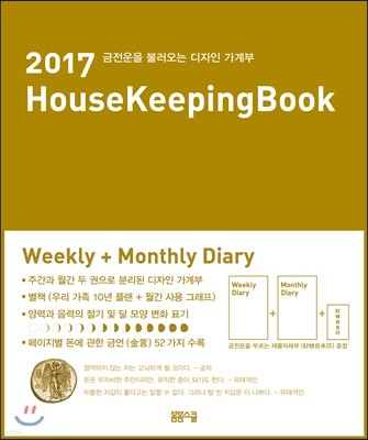 2017 House Keeping Book