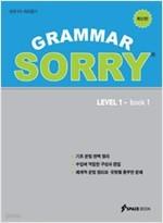 Grammar Sorry (level 1,2,3 각2권씩 전6권) / Teacher'guide용
